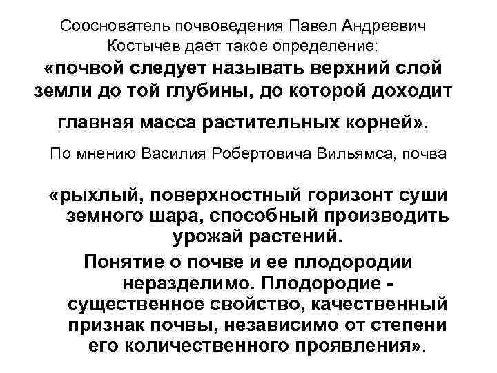 Сооснователь почвоведения Павел Андреевич Костычев дает такое определение: «почвой следует называть верхний слой земли