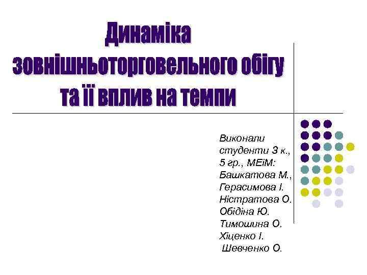 Виконали студенти З к. , 5 гр. , МЕіМ: Башкатова М. , Герасимова І.
