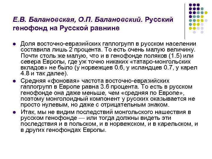 РУССКИЙ ГЕНОФОНД НА РУССКОЙ РАВНИНЕ СКАЧАТЬ БЕСПЛАТНО