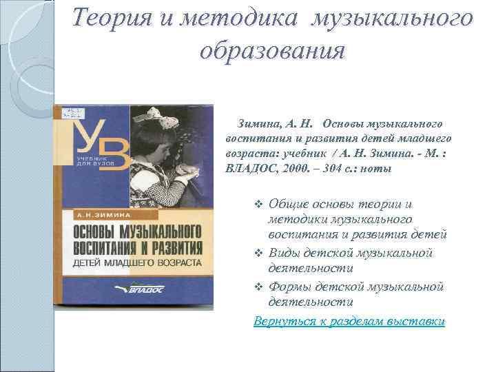 Шпаргалка по теории и методике музыкального воспитания с практикумом