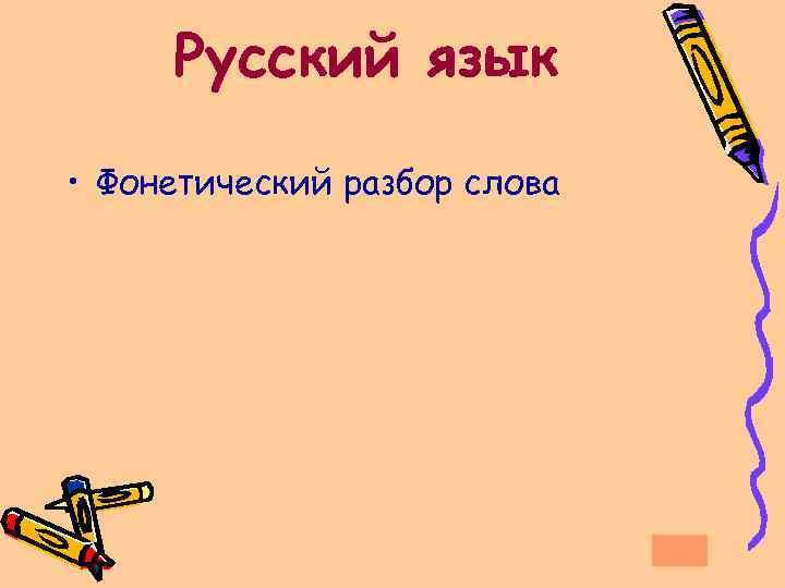 Русский язык • Фонетический разбор слова