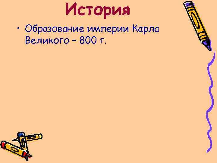 История • Образование империи Карла Великого – 800 г.