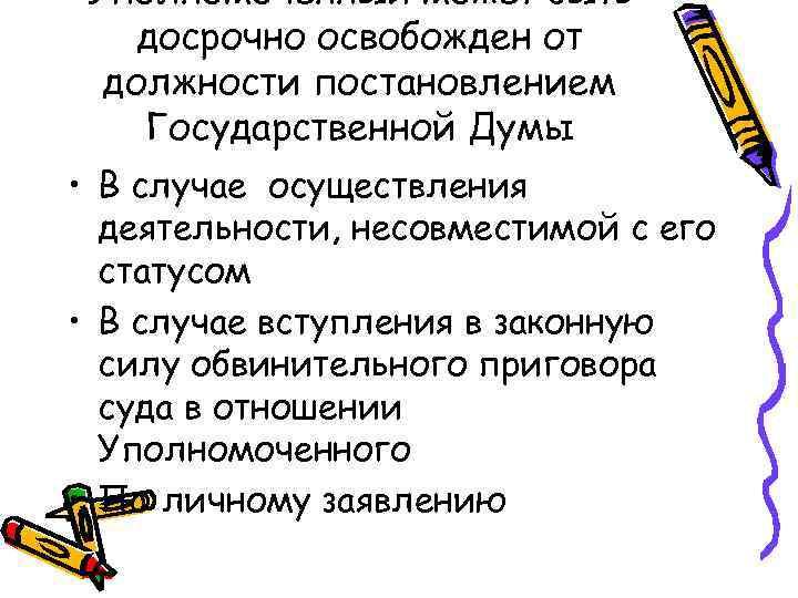 Уполномоченный может быть досрочно освобожден от должности постановлением Государственной Думы • В случае осуществления
