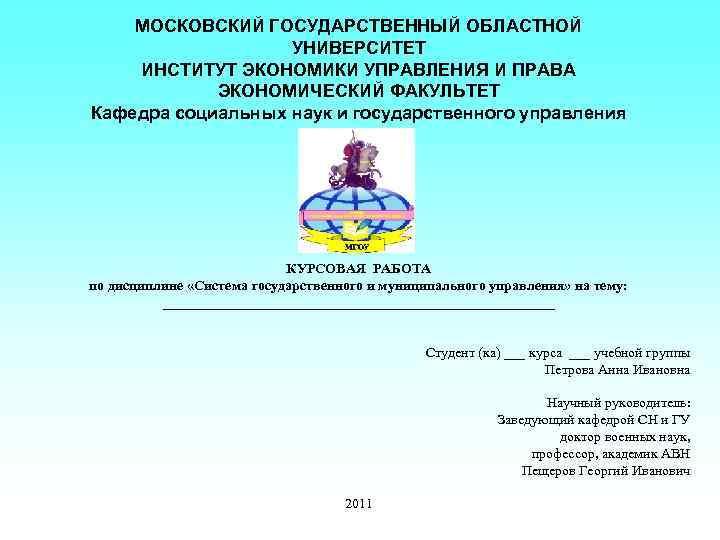 Система государственного и муниципального управления доклад 9546