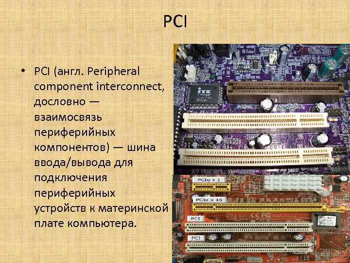 components of pci standards In addition, pci technology was also incorporated into standards for laptop computers cardbus is a pc card (sometimes called pcmcia) form factor for connecting thin, credit-card like external adapters onto a pci bus.