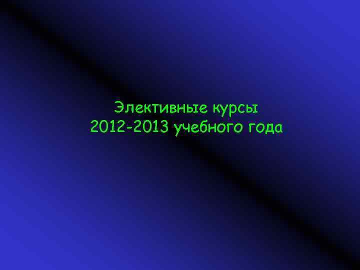 Элективные курсы 2012 -2013 учебного года