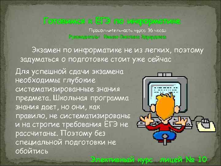 Готовимся к ЕГЭ по информатике Продолжительность курса 36 часов Руководитель: Квеско Светлана Эдуардовна Экзамен