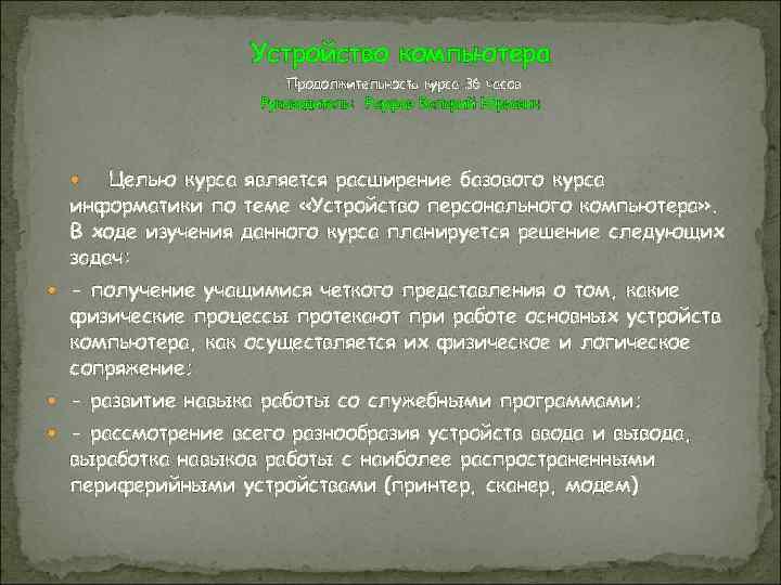 Устройство компьютера Продолжительность курса 36 часов Руководитель: Рауфов Валерий Юрьевич Целью курса является расширение