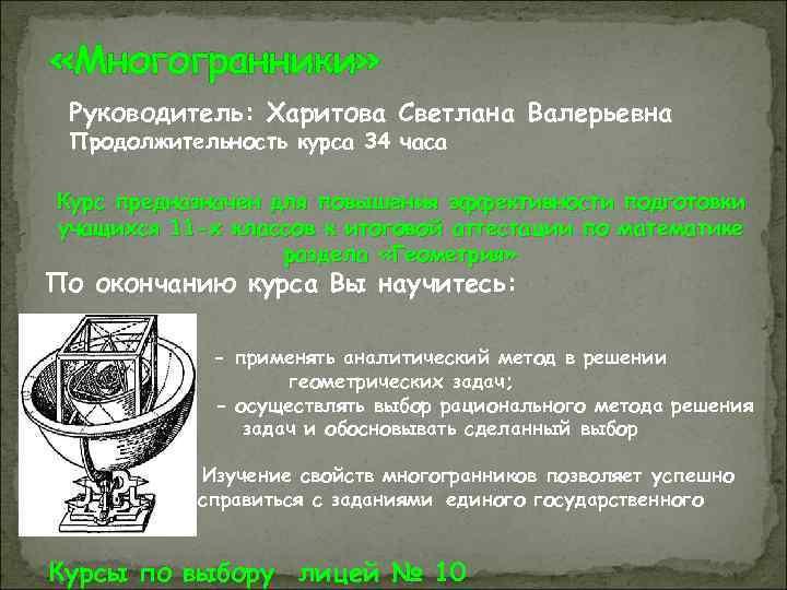 «Многогранники» Руководитель: Харитова Светлана Валерьевна Продолжительность курса 34 часа Курс предназначен для повышения