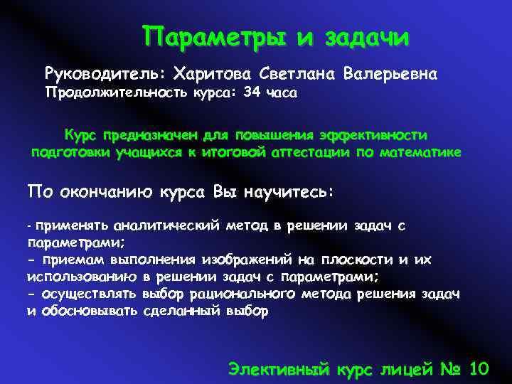 Параметры и задачи Руководитель: Харитова Светлана Валерьевна Продолжительность курса: 34 часа Курс предназначен для