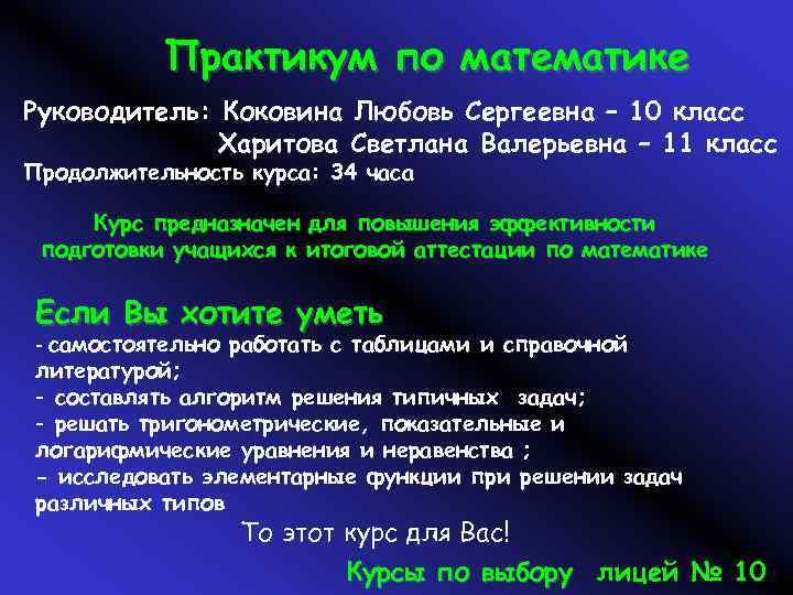 Практикум по математике Руководитель: Коковина Любовь Сергеевна – 10 класс Харитова Светлана Валерьевна –
