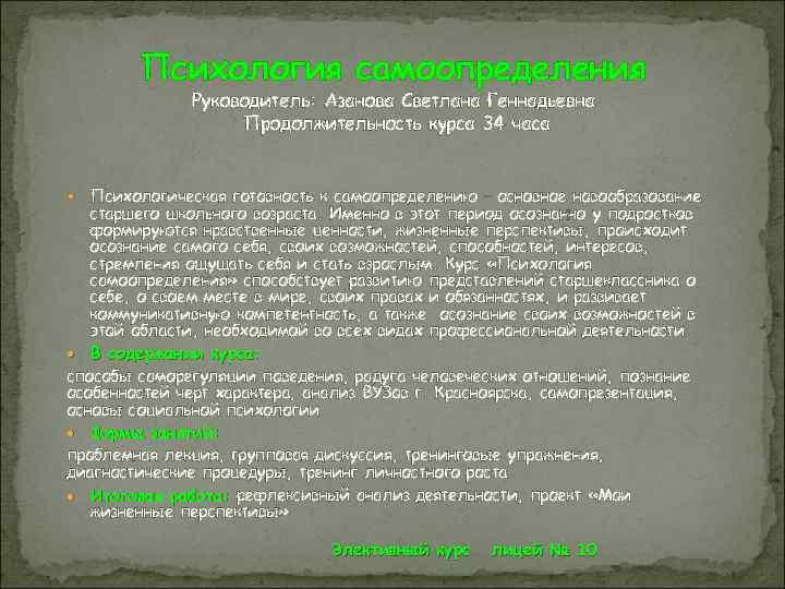 Психология самоопределения Руководитель: Азанова Светлана Геннадьевна Продолжительность курса 34 часа Психологическая готовность к самоопределению