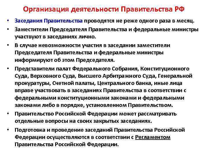 отставка правительства рф шпаргалка