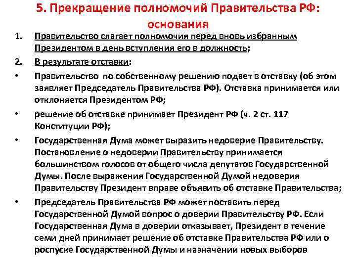Рф шпаргалка правительства отставка