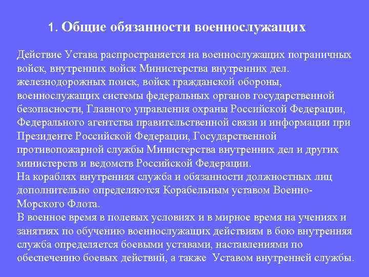 Устав Пограничных Войск