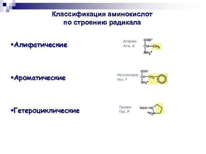 классификация аминоктслот по строению бокоаого радикалаэ