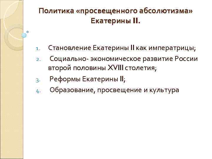 Политика «просвещенного абсолютизма» Екатерины II. Становление Екатерины II как императрицы; 2. Социально- экономическое развитие