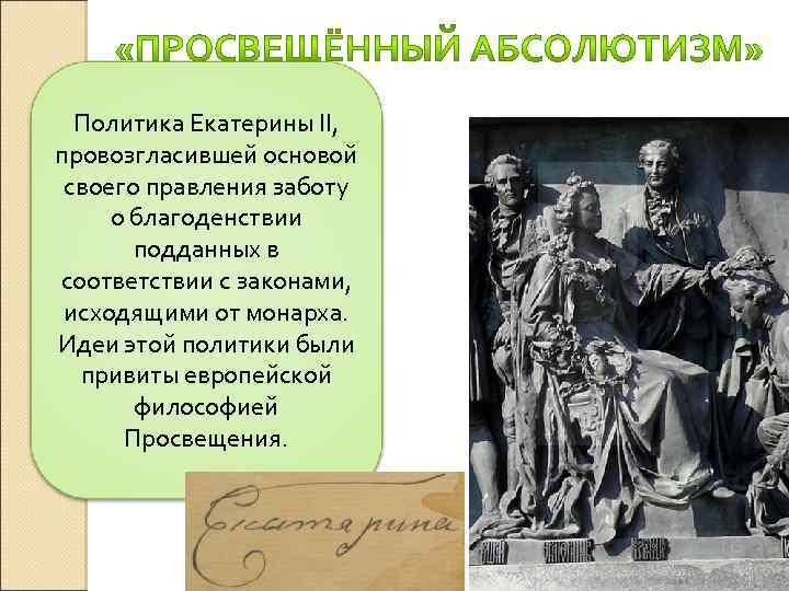 Политика Екатерины II, провозгласившей основой своего правления заботу о благоденствии подданных в соответствии с