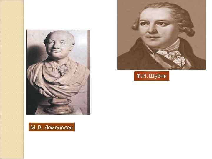 Ф. И. Шубин М. В. Ломоносов