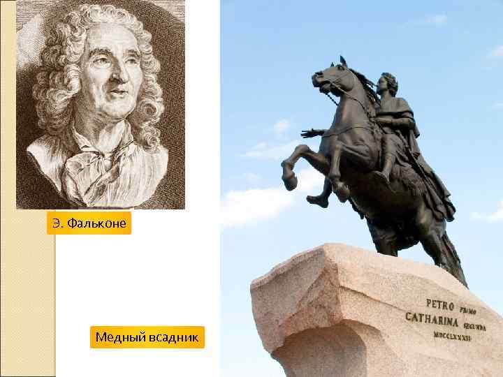 Э. Фальконе Медный всадник