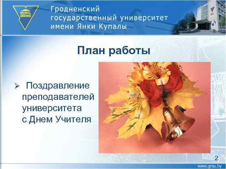 День преподавателя вуза открытки, днем рождения