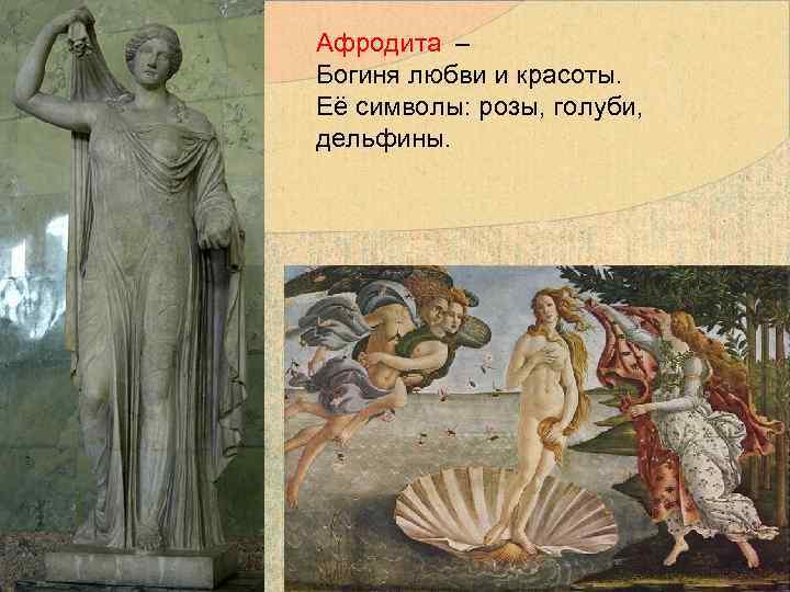 aphrodite goddess symbol - 720×540