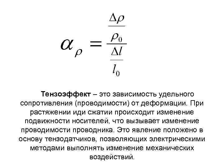 Тензоэффект – это зависимость удельного сопротивления (проводимости) от деформации. При растяжении иди сжатии происходит