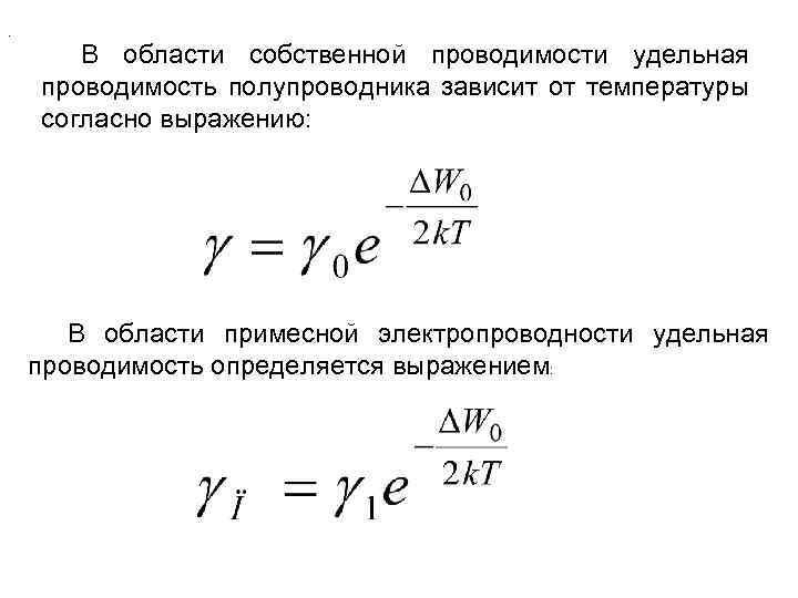 . В области собственной проводимости удельная проводимость полупроводника зависит от температуры согласно выражению: В