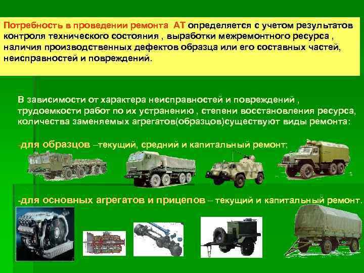 гост в 25883 83 эксплуатация и ремонт военной техники