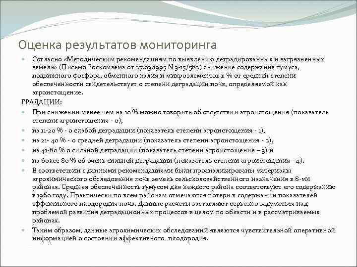 письмо роскомзема от 27 03 95 n 3 15 582 методические рекомендации по выявлению деградированных и за