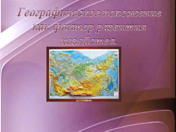 Географическое положение как фактор развития хозяйства.