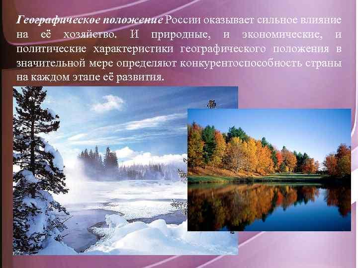 Географическое положение России оказывает сильное влияние на её хозяйство. И природные, и экономические, и