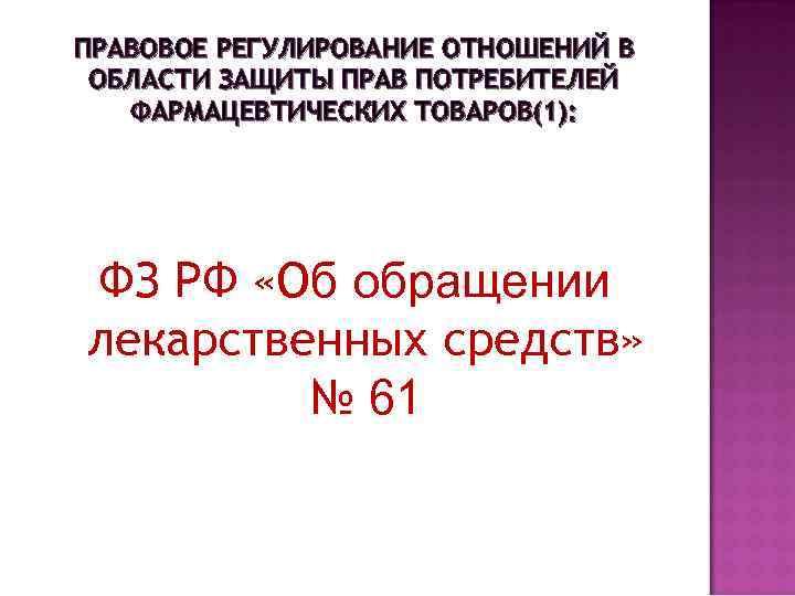 Правовое Регулирование Защиты Прав Потребителей Шпаргалки