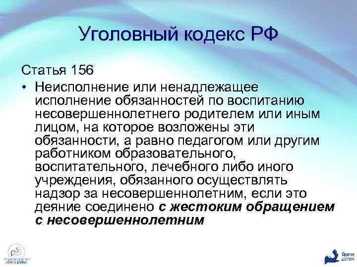 уголовный кодекс рф ст 156