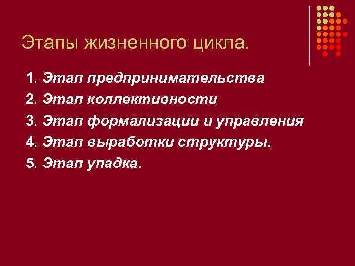 Этапы жизненного цикла. 1. Этап предпринимательства 2. Этап коллективности 3. Этап формализации и управления
