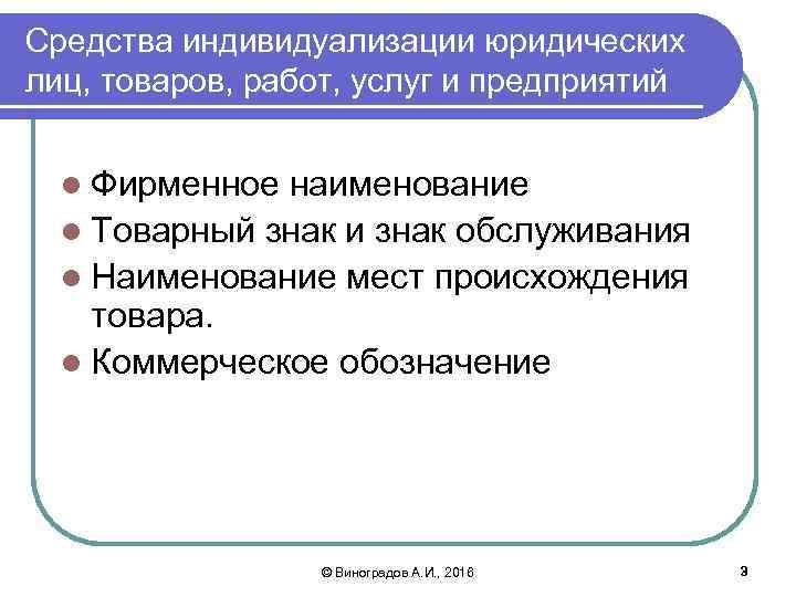 средства индивидуализации товаров, работ и услуг. шпаргалки