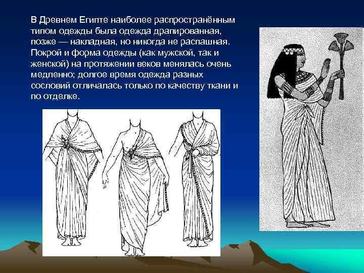 Презентация прически древнего египта