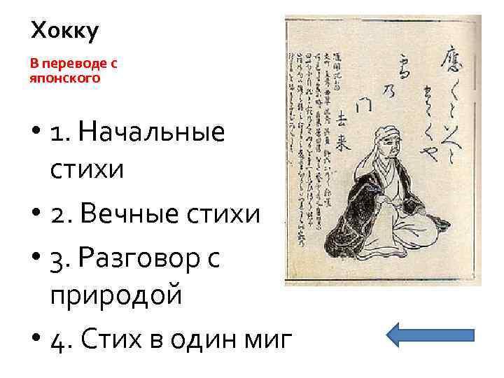 Японские стихи на русском с японским произношением