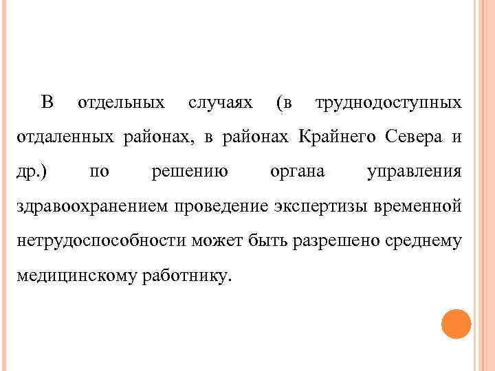 В отдельных случаях (в труднодоступных отдаленных районах, в районах Крайнего Севера и др. )