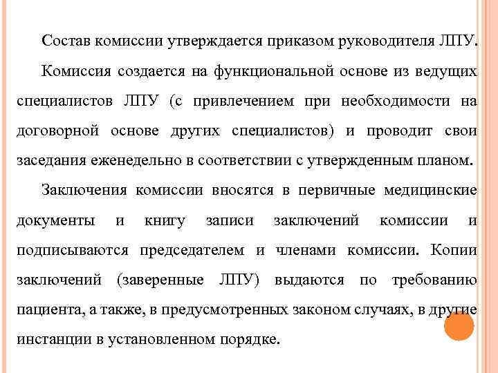 Состав комиссии утверждается приказом руководителя ЛПУ. Комиссия создается на функциональной основе из ведущих специалистов