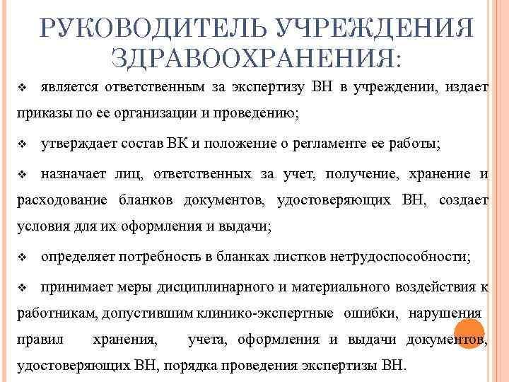 РУКОВОДИТЕЛЬ УЧРЕЖДЕНИЯ ЗДРАВООХРАНЕНИЯ: v является ответственным за экспертизу ВН в учреждении, издает приказы по