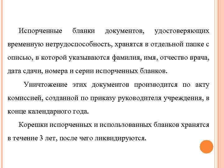 Испорченные бланки документов, удостоверяющих временную нетрудоспособность, хранятся в отдельной папке с описью, в которой