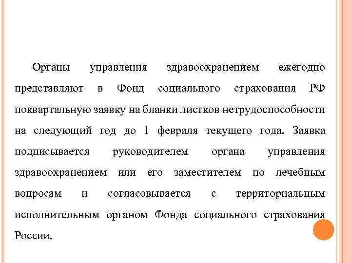 Органы управления представляют в Фонд здравоохранением социального ежегодно страхования РФ поквартальную заявку на бланки