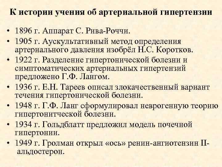 История болезни (анамнез) и гипертония, (гипертоническая ...