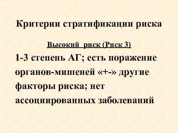 Природная теория возникновения гипертонии (гипертонической ...