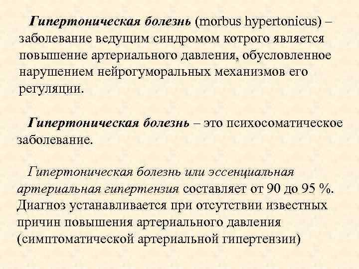 Классификация гипертонической болезни лангу