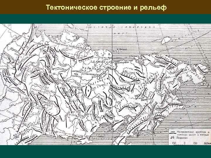 Схема тектонического северо востока