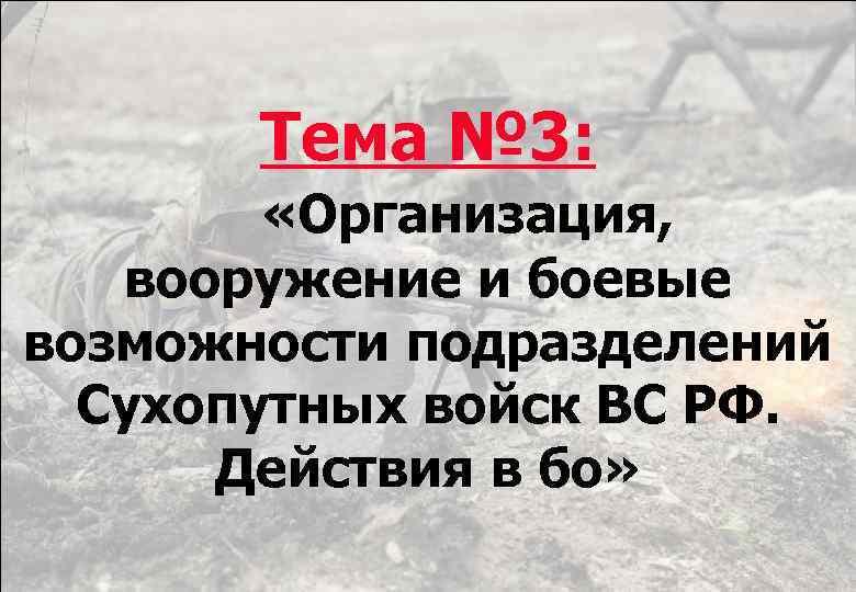 Тема № 3: «Организация, вооружение и боевые возможности подразделений Сухопутных войск ВС РФ. Действия