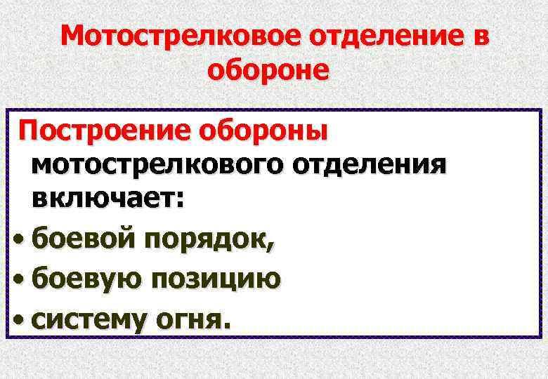Мотострелковое отделение в обороне Построение обороны мотострелкового отделения включает: • боевой порядок, • боевую