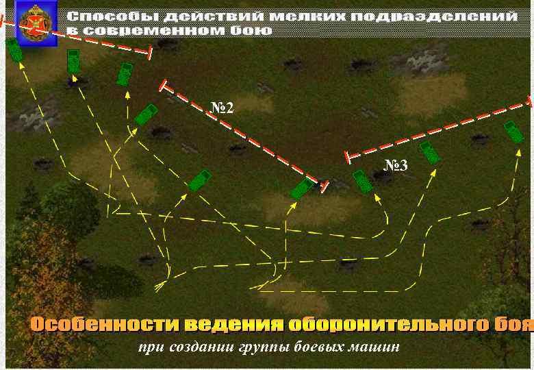 № 2 № 3 при создании группы боевых машин